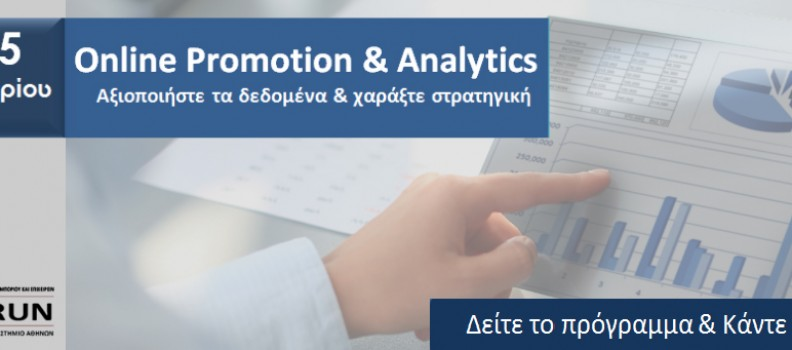 Online Promotion & Analytics Contest