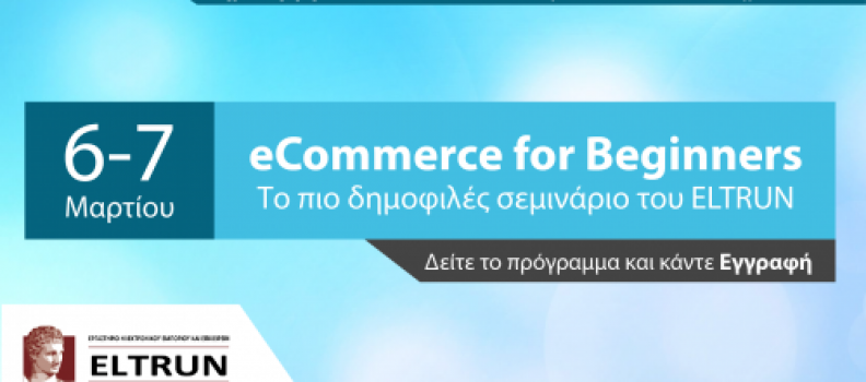 eCommerce for Beginners Contest